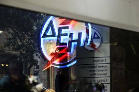 Regulador do setor elétrico grego