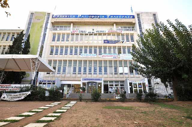 ERT - televisão pública da Grécia