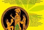 Deusa Atena planta canábis - Cartaz do primeiro festival pró-legalização em Atenas