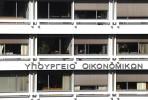 Ministério das Financas da Grécia