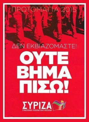 """Cartaz do Syriza no 1º de Maio 2015: """"Nem um passo atrás! Não seremos chantageados!"""""""
