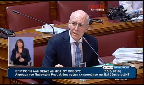 Panagiotis Roumeliotis, antigo representante da Grécia no FMI