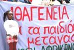 Segunda geração de imigrantes ganha direito à nacionalidade grega. Foto publicada em Greek Reporter