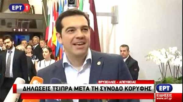Alexis Tsipras, 26 junho 2015