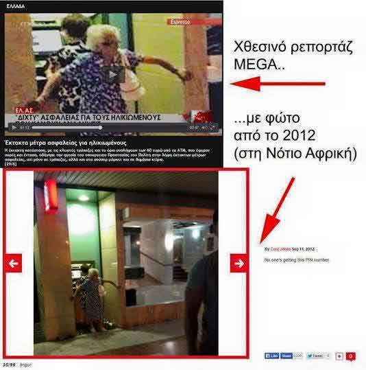 Manipulação da informação na Grécia