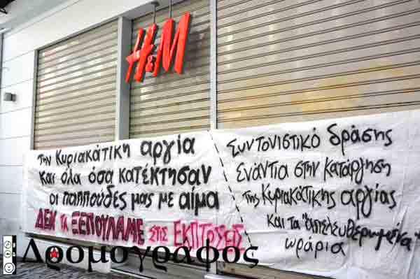 Greve em Atenas contra a abertura do comércio ao domingo