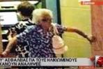 Manipulação televisiva na Grécia
