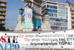 Ação de rua contra a privatização da água